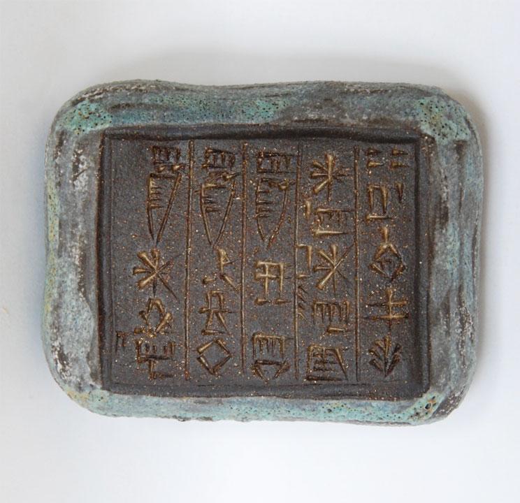 Poids inscription en sumérien